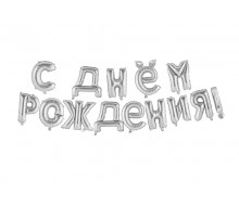 """Фольгированная Надпись Китай """"С Днем Рождения"""" Серебро"""