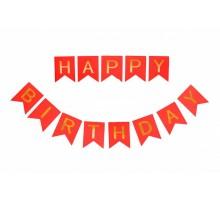 Флажки Happy Birthday золотая надпись красная  2,5 метра