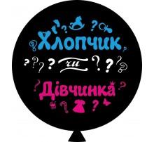 """Шар-сюрприз латексный SharOFF (Gemar) с печатью """"Хлопчик чи дівчинка"""" 31' - цветная печать"""