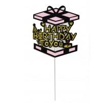 "Топпер в торт ""Happy Birthday to You. Коробка"" - розово-золотой"