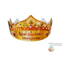 """Корона бумажная """"Драгоценная свекровь"""""""