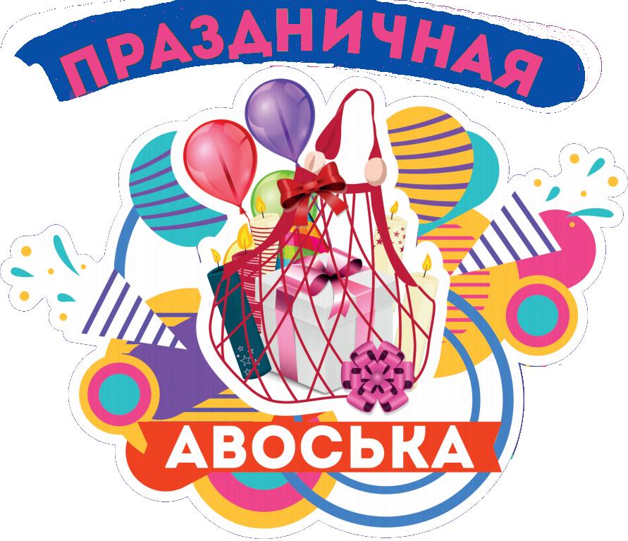 Праздничная Авоська | Интернет-магазин праздничных товаров